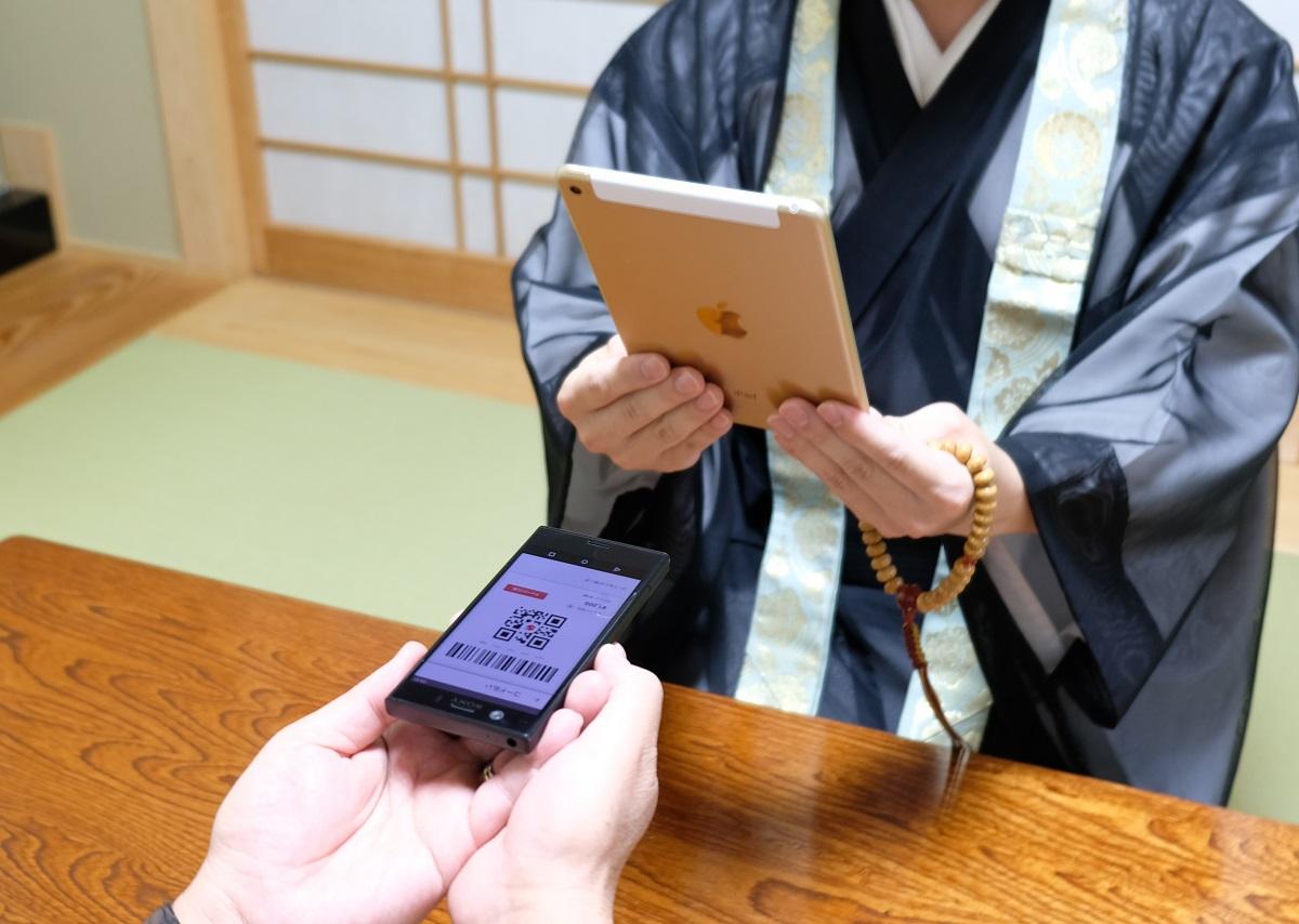 写真・図版 : スマートフォンでお布施のキャッシュレス決済ができるお寺もあらわれた(この決済は2019年10月で終了)=大阪市北区の正宣寺