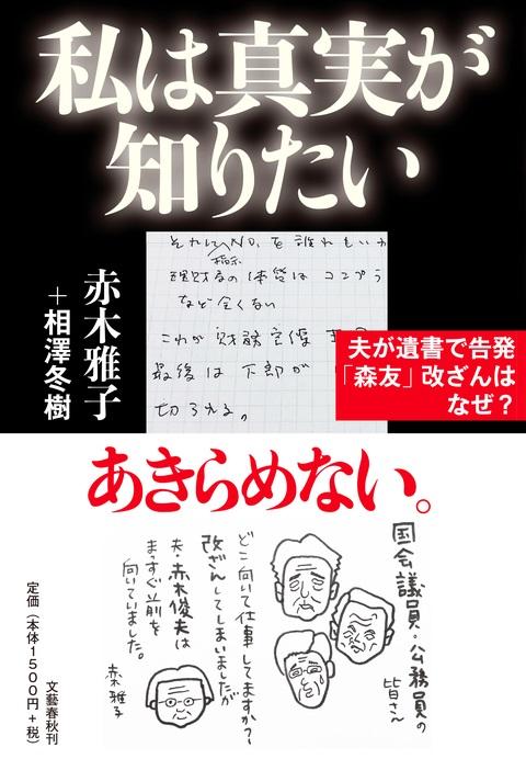 赤木雅子+相澤冬樹『私は真実が知りたい――夫が遺書で告発「森友」改ざんはなぜ?』(文藝春秋)
