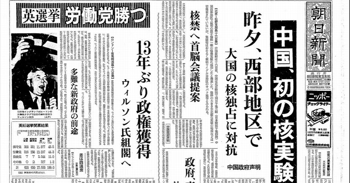 写真・図版 : 中国の初の核実験成功を伝える1964年10月17日付の朝日新聞朝刊1面