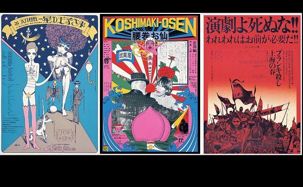 写真・図版 : アングラ演劇を代表する3劇団のポスター。(左から)演劇実験室◎天井桟敷『男装劇 星の王子様』、状況劇場『腰巻お仙 忘却編』、68/71黒テント『ブランキ殺し上海の春』