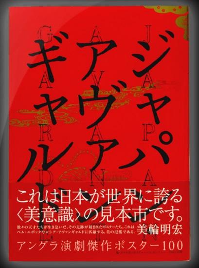 写真・図版 : 『ジャパン・アヴァンギャルド アングラ演劇傑作ポスター100』(桑原茂夫・笹目浩之編集、PARCO出版)