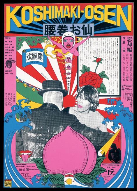 写真・図版 : 横尾忠則デザインの状況劇場『腰巻お仙 忘却編』(唐十郎作・演出、1966年)