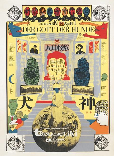 写真・図版 : 粟津潔デザインの演劇実験室◎天井桟敷『犬神(ドイツ公演)』(寺山修司作・演出、1969年)