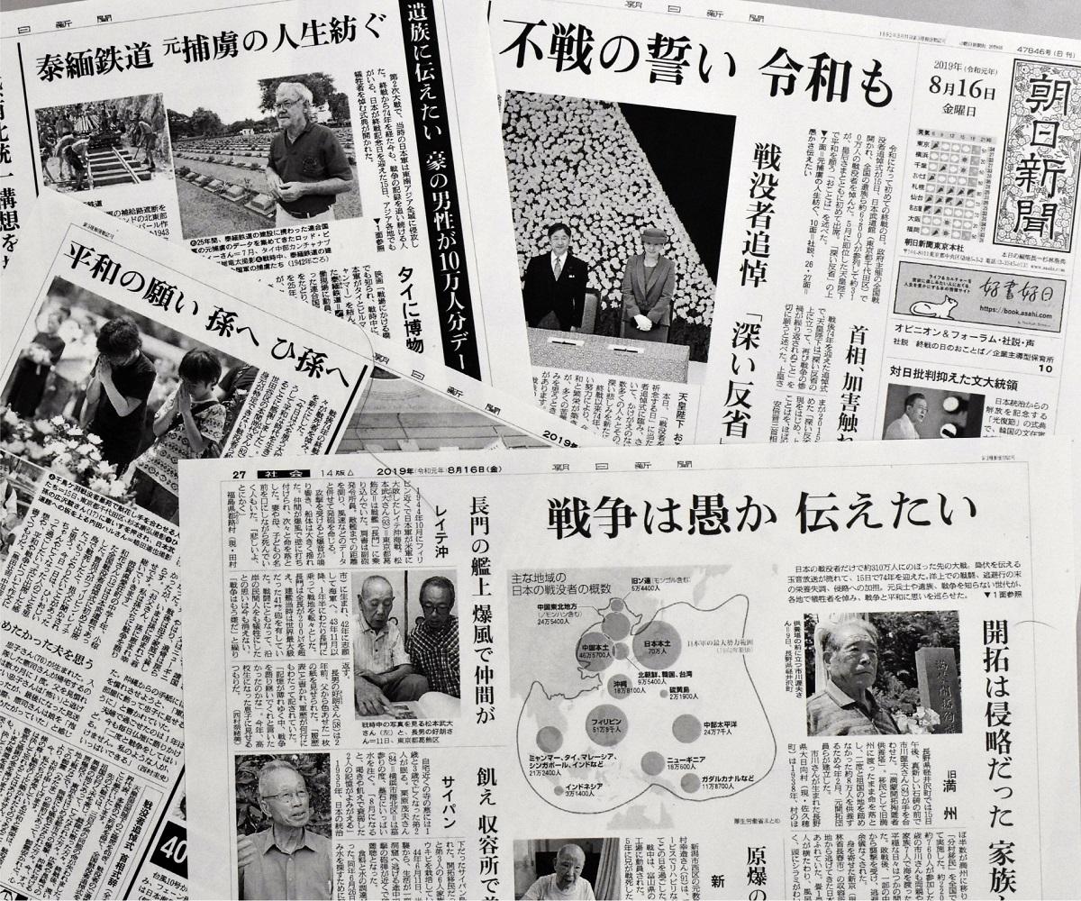 写真・図版 : 終戦記念日の出来事を伝える昨年8月16日付の朝日新聞朝刊