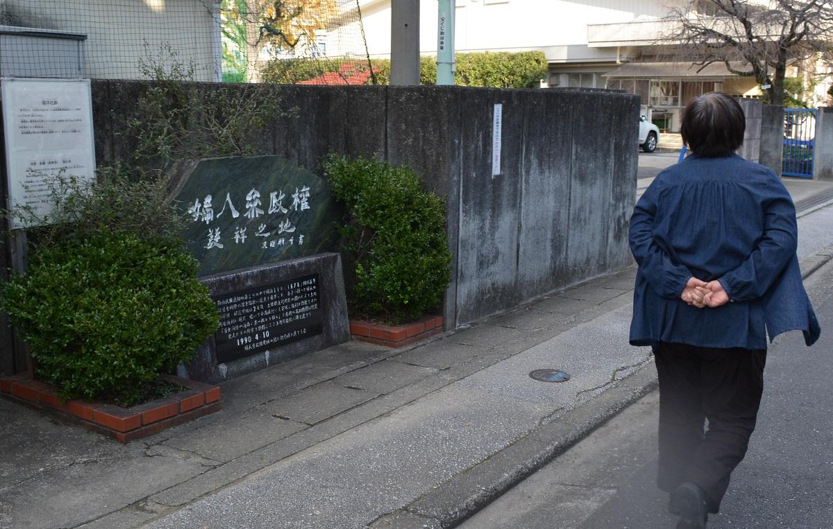 写真・図版 : 高知市立第四小学校の校門脇にある婦人参政権発祥之地碑=2015年12月12日、高知市