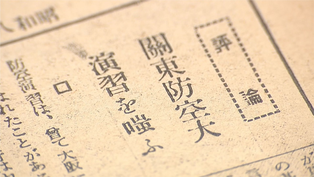 写真・図版 : 陸軍の大規模演習を痛烈に批判した悠々の「関東防空大演習を嗤う」。1933年8月11日付信濃毎日新聞に掲載され、猛反発を買い、主筆だった悠々は退職を余儀なくされた(県立長野図書館所蔵)