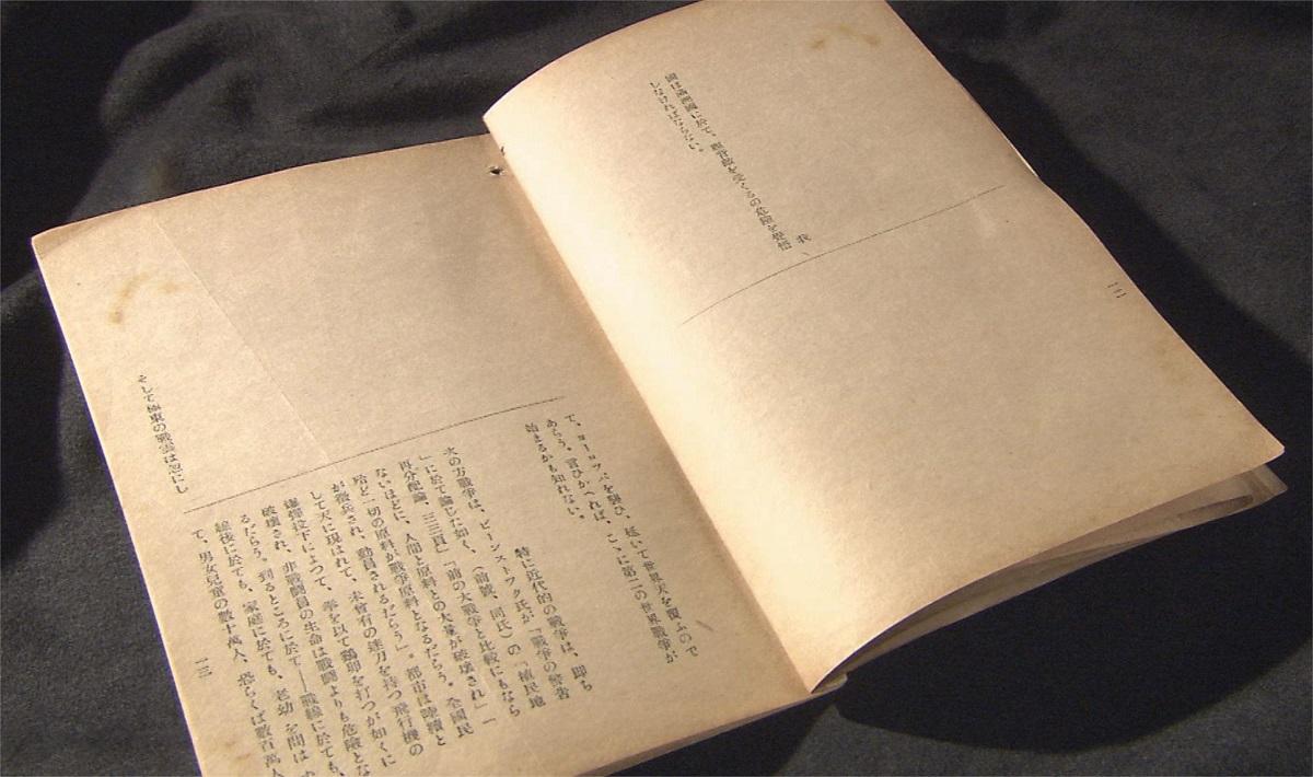 写真・図版 : 検閲によって記事が削除され、空白が目立つ「他山の石」(金沢ふるさと偉人館所蔵)