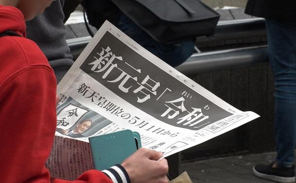 【38】改元から見た過去1100年間の日本の災禍