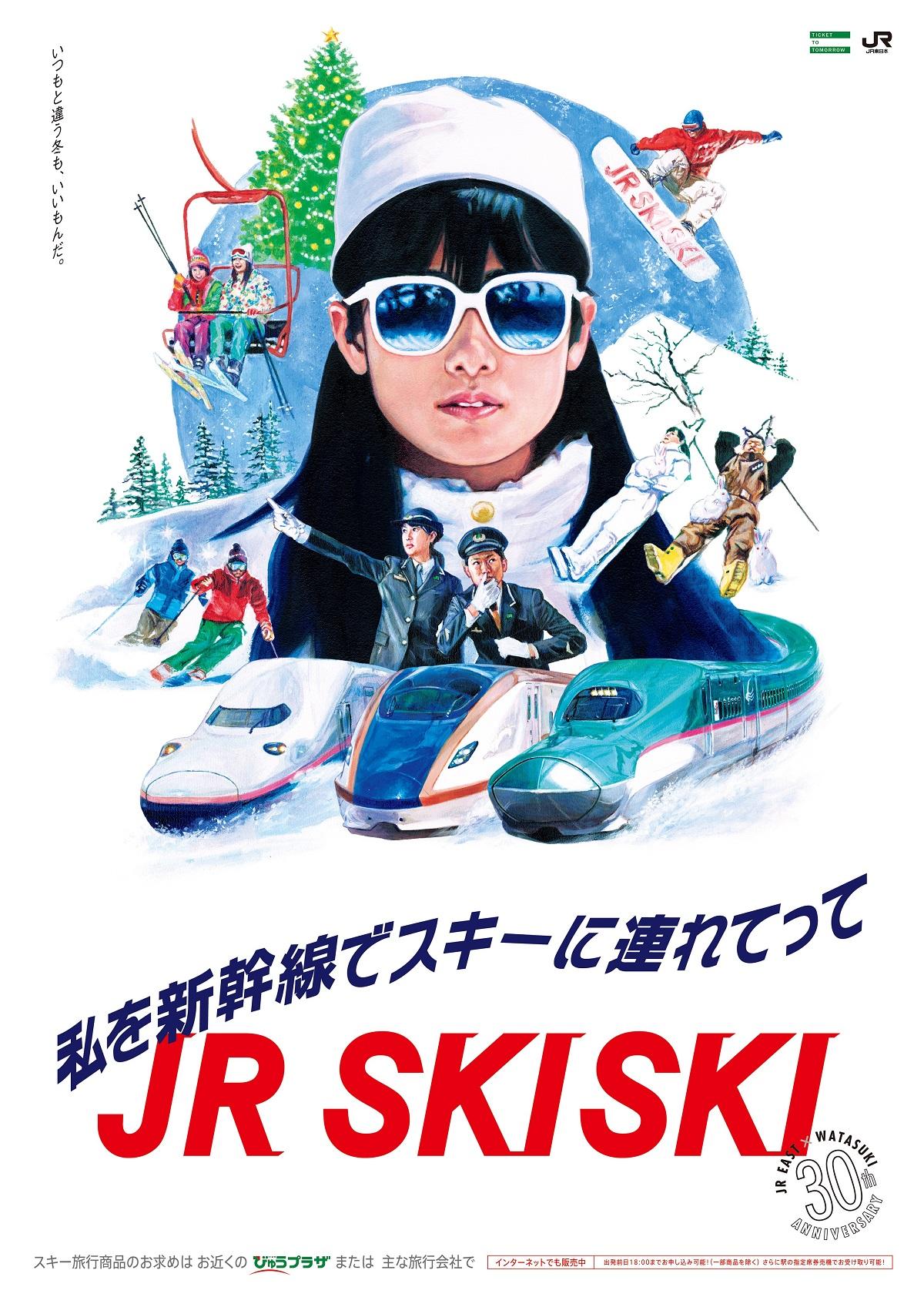 映画「私をスキーに連れてって」が大ヒット。公開から30年の2017年には、JR東日本のキャンペーンポスターにも使われた=JR東日本提供 JR東日本が展開する冬のスキーキャンペーンには映画「私をスキーに連れてって」が使われている(JR東日本提供)