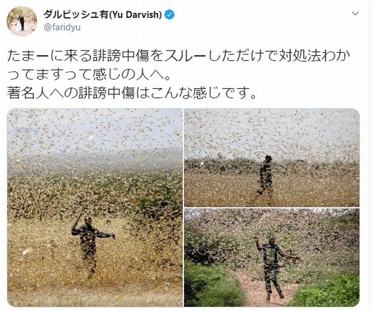 写真・図版 : 野球選手のダルビッシュ有さんは、虫の大群に囲まれた人物の写真と共に「有名人への誹謗中傷はこんな感じです」とツイッターで発言した
