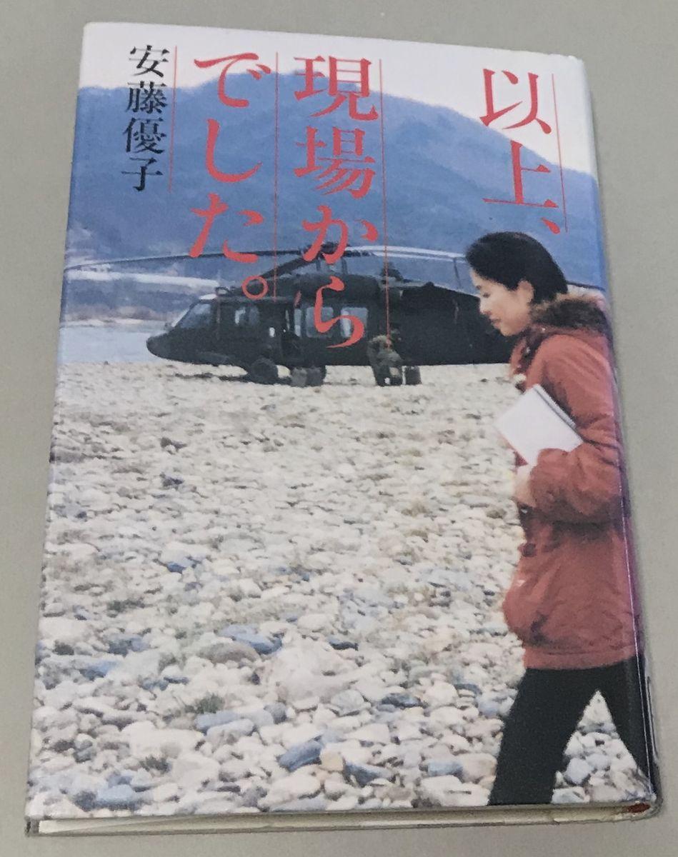 写真・図版 : 安藤優子氏の著書『以上、現場からでした。』=筆者撮影