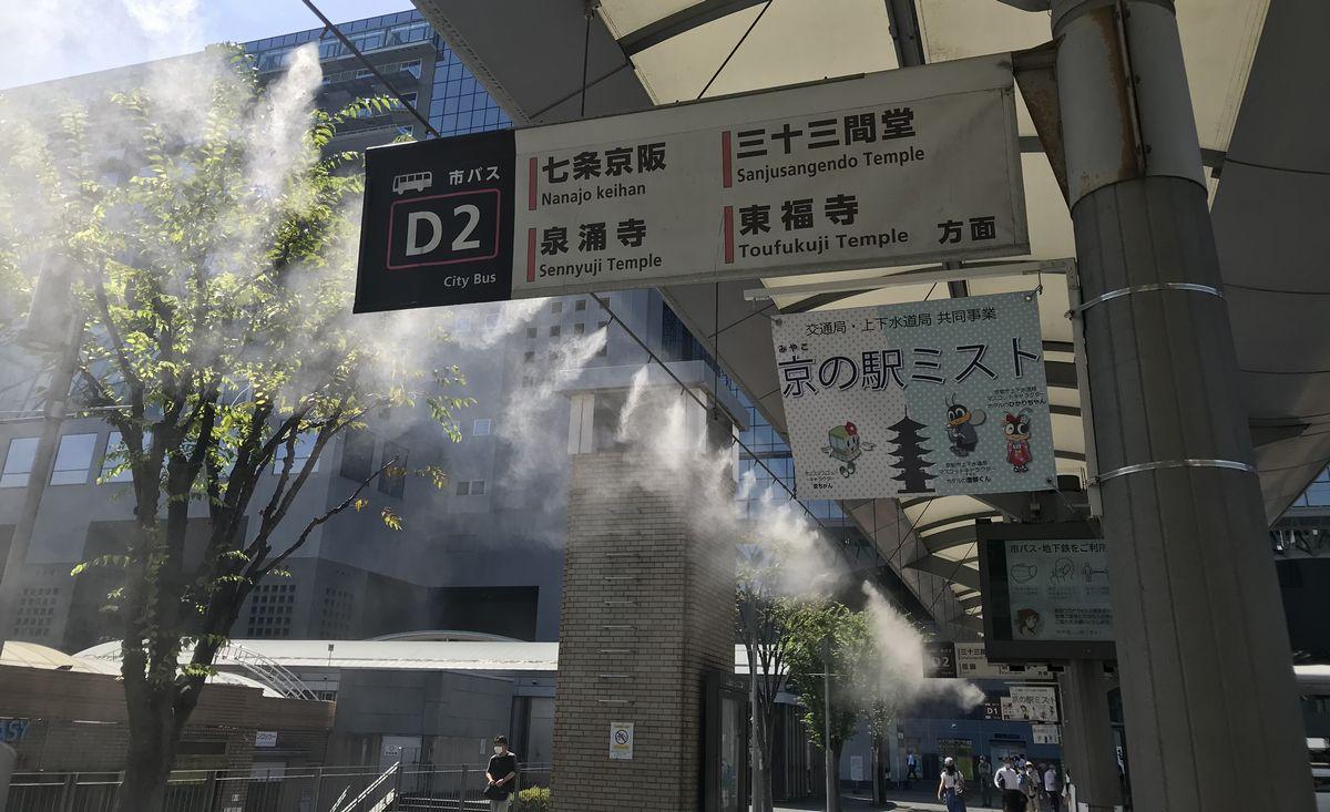 写真・図版 : 酷暑の夏。京都駅前のバス乗り場などには「京(みやこ)の駅ミスト」と名付けたドライ型ミスト装置が設置され、ヒートアイランド対策がとられていた=8月19日、筆者撮影