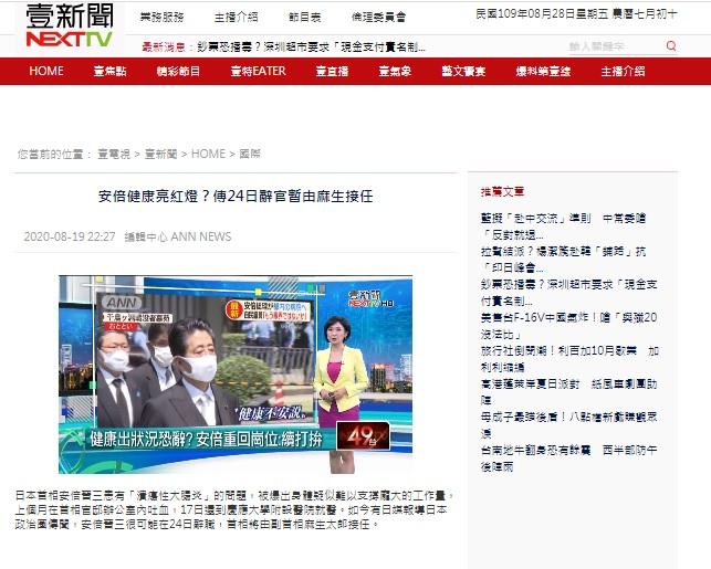 写真・図版 : 「安倍辞任か」と伝えた台湾報道=2020年8月19日