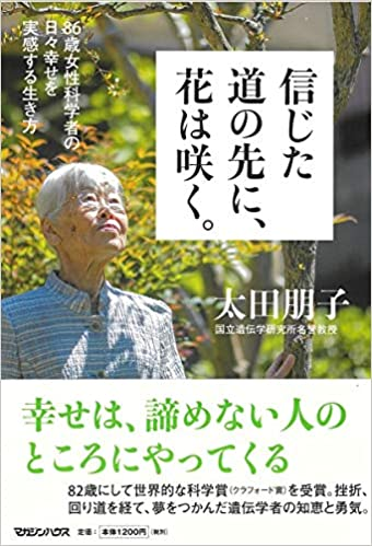 写真・図版 : 2020年6月に出版された太田さんの新著『信じた道の先に、花は咲く。』(マガジンハウス)