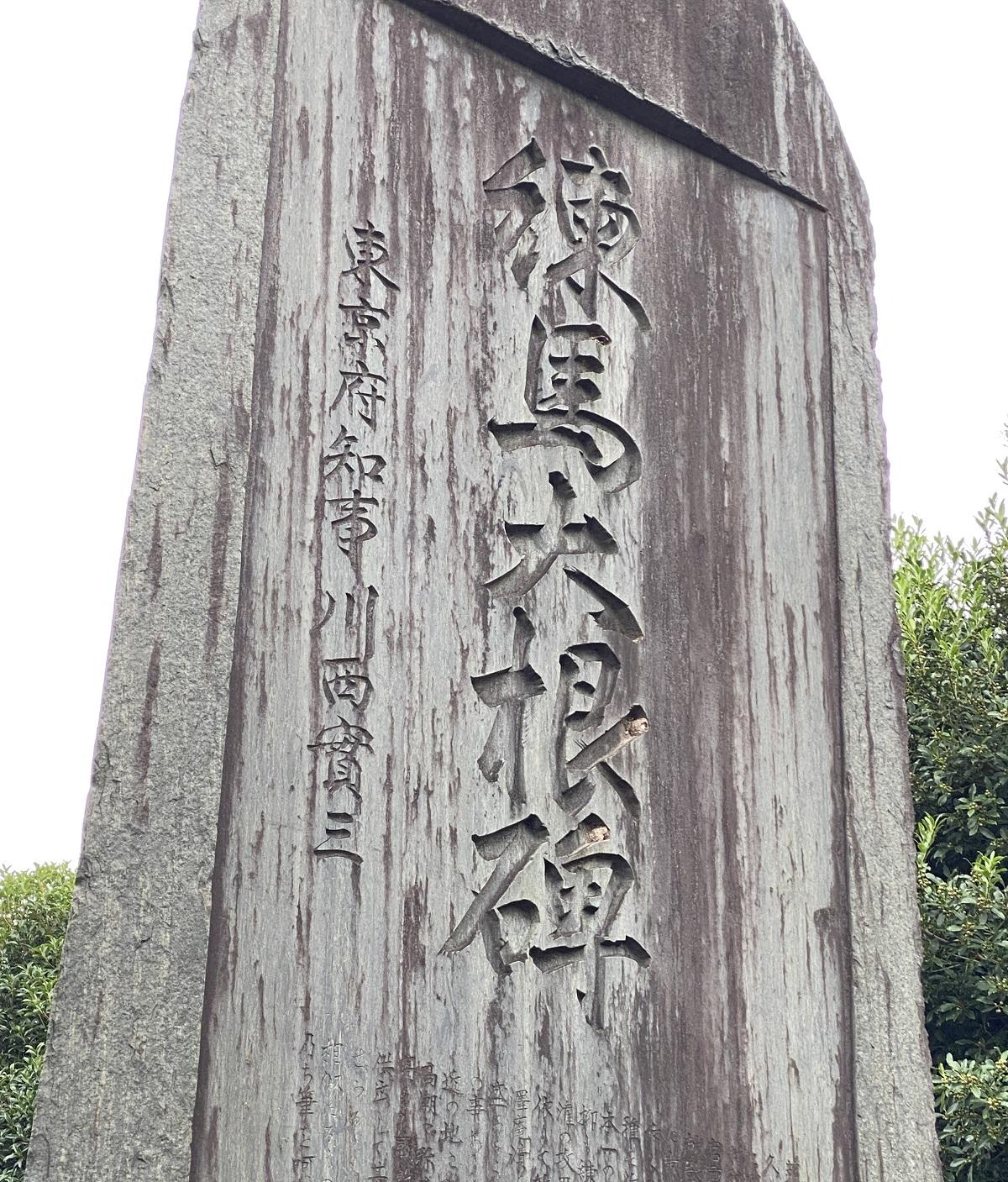 写真・図版 : 練馬春日町駅のほど近く、愛染院の門前にある練馬大根碑=撮影・筆者