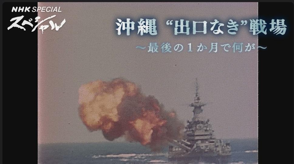 """写真・図版 : NHKスペシャル「沖縄 """"出口なき""""戦場 ~最後の1か月で何が~」=NHKのサイトより"""