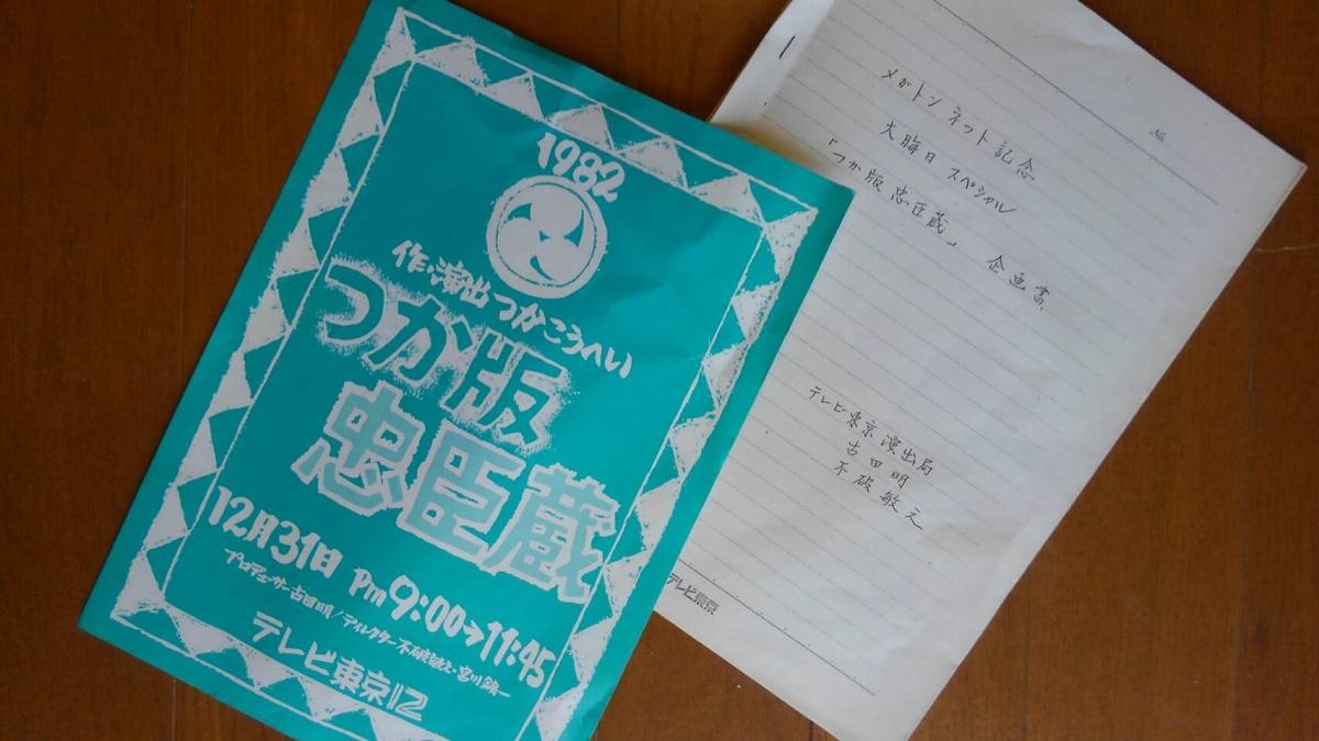 写真・図版 : テレビ東京『つか版・忠臣蔵』のチラシと手書きの「企画書」