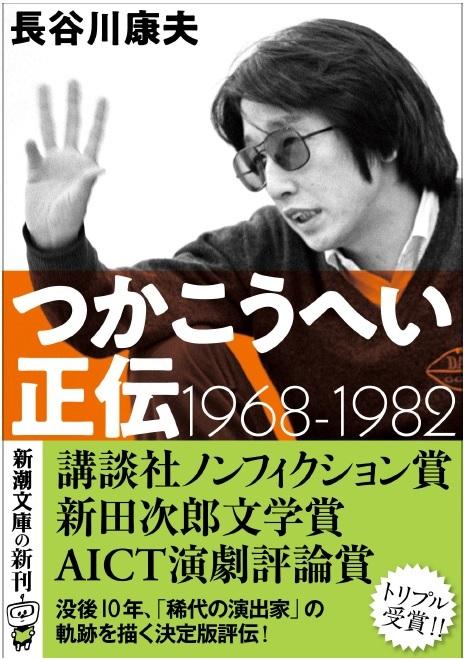 写真・図版 : 長谷川康夫著『つかこうへい正伝 1968ー1982』(新潮文庫)