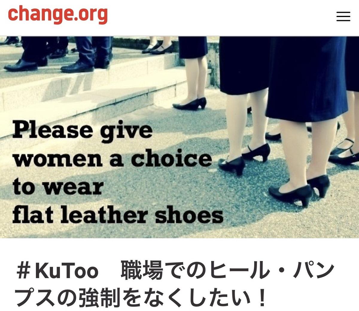 #KuTooの署名サイト