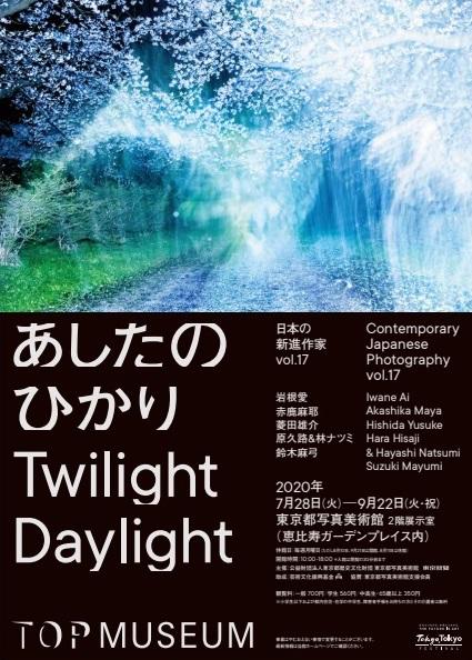 東京都写真美術館。久しぶりだ。お目当ては「あしたのひかりTwilight Daylight」