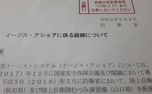 写真・図版 : イージス・アショアの配備停止について防衛省が検証し、9月4日に発表した報告書
