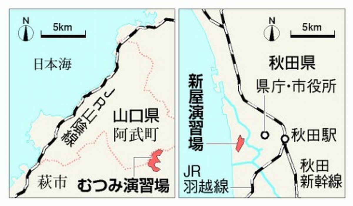 写真・図版 : 防衛省がイージス・アショアの配備候補地とした2カ所=朝日新聞社