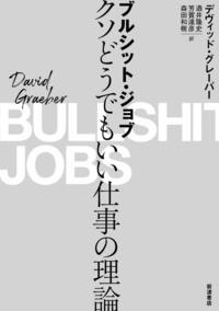 デヴィッド・グレーバーの新著、『ブルシット・ジョブ――クソどうでもいい仕事の理論』(酒井隆史・芳賀達彦・森田和樹訳、岩波書店)