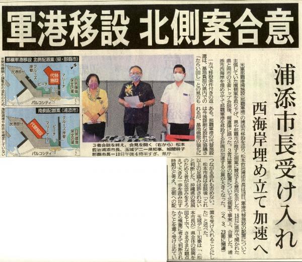2020年8月19日付琉球新報