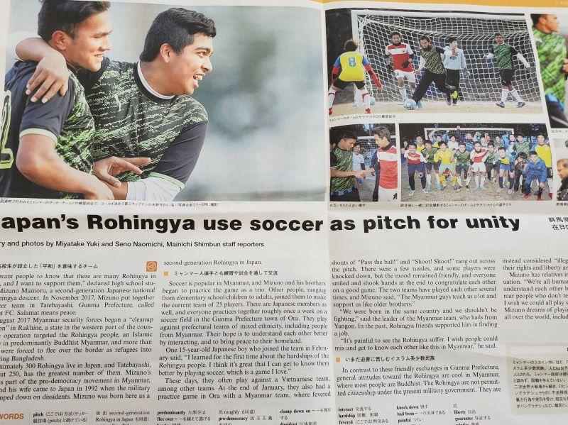 写真・図版 : 館林で行われたロヒンギャとミャンマー人のサッカー親善試合を伝える新聞。まもる君が大きく写っている