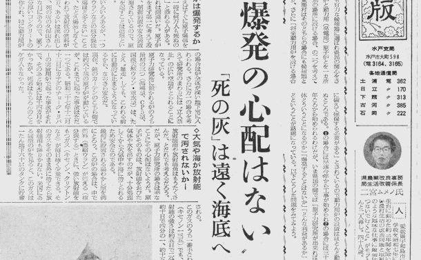 「原発報道」は戦後ジャーナリズムの敗北の原点である