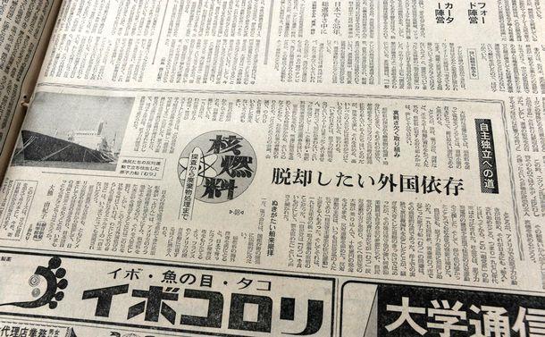 写真・図版 : 大熊由紀子記者が執筆、木村繁科学部長がデスク役を務めた連載「核燃料」(全48回)の最終回