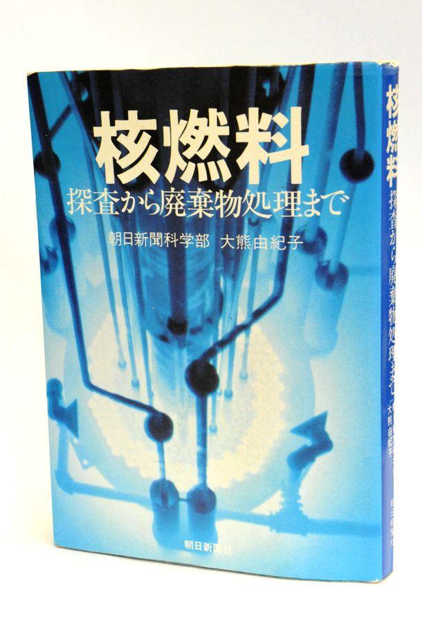 写真・図版 : 大熊由紀子記者が執筆、木村繁科学部長がデスク役を務めた連載「核燃料」は後に書籍化され、1977年2月の刊行以降、5万部以上が発行された