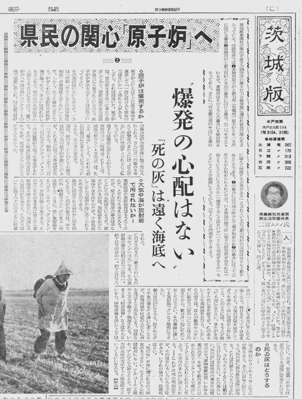 写真・図版 : 「爆発の心配はない」という見出しの入った1956年2月10日付朝日新聞茨城版