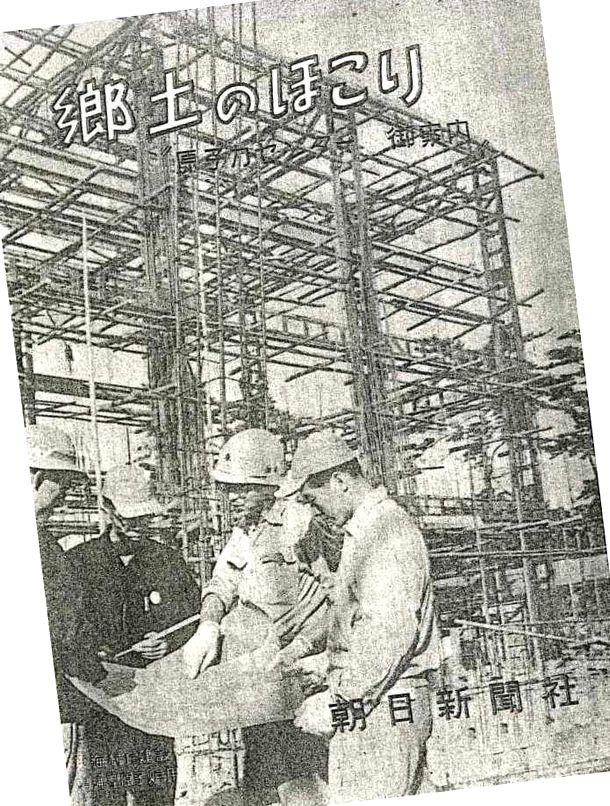写真・図版 : 朝日新聞が「原子力平和利用博覧会」のために茨城県内で配ったパンフレット「郷土のほこり」。東海村で建設中の国内第1号原子炉の写真が表紙に使われている