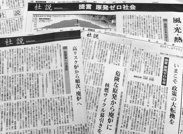 写真・図版 : 東京電力福島第一原発の事故後、原子力についての社説を見直す新聞社が相次ぎ、新たな主張が表明された