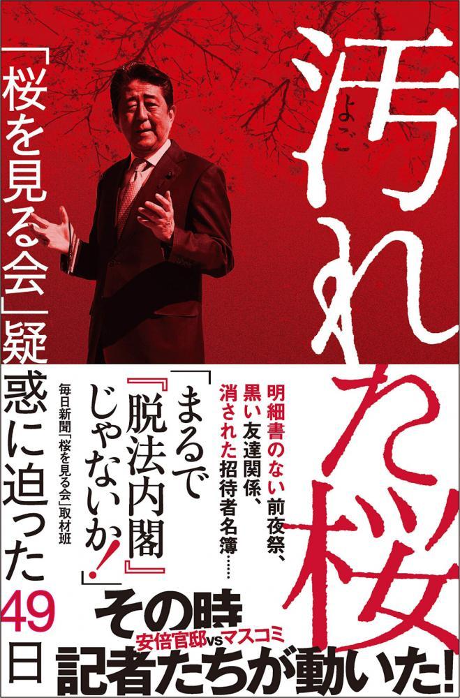 写真・図版 : 今年2月に刊行された『汚れた桜』(毎日新聞「桜を見る会」取材班、毎日新聞出版)