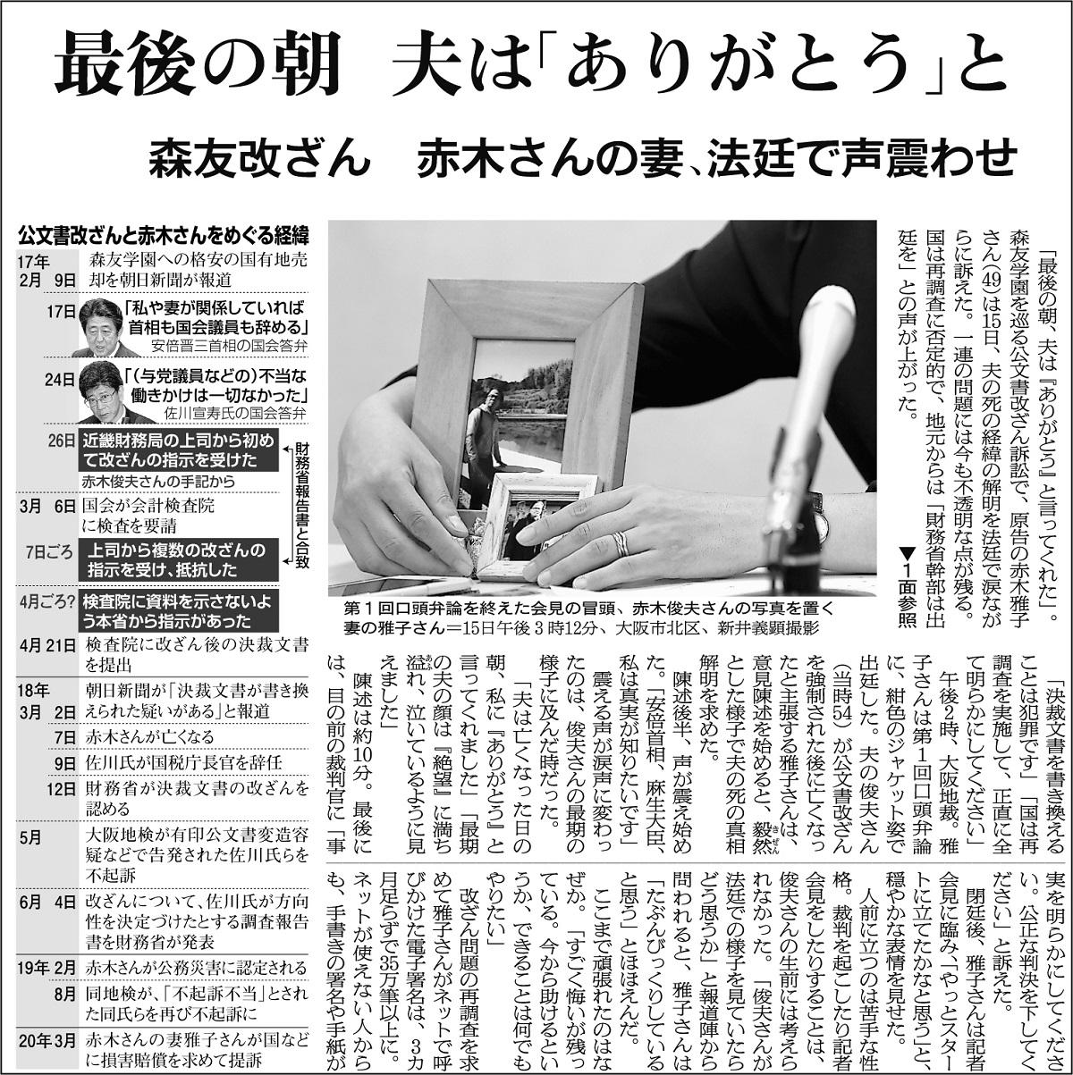 写真・図版 : 2020年7月16日付朝日新聞朝刊。赤木さんは、夫の俊夫さんが自死したのは改ざんを強制されたからだなどとして、国と佐川宣寿・元財務省理財局長を訴えている