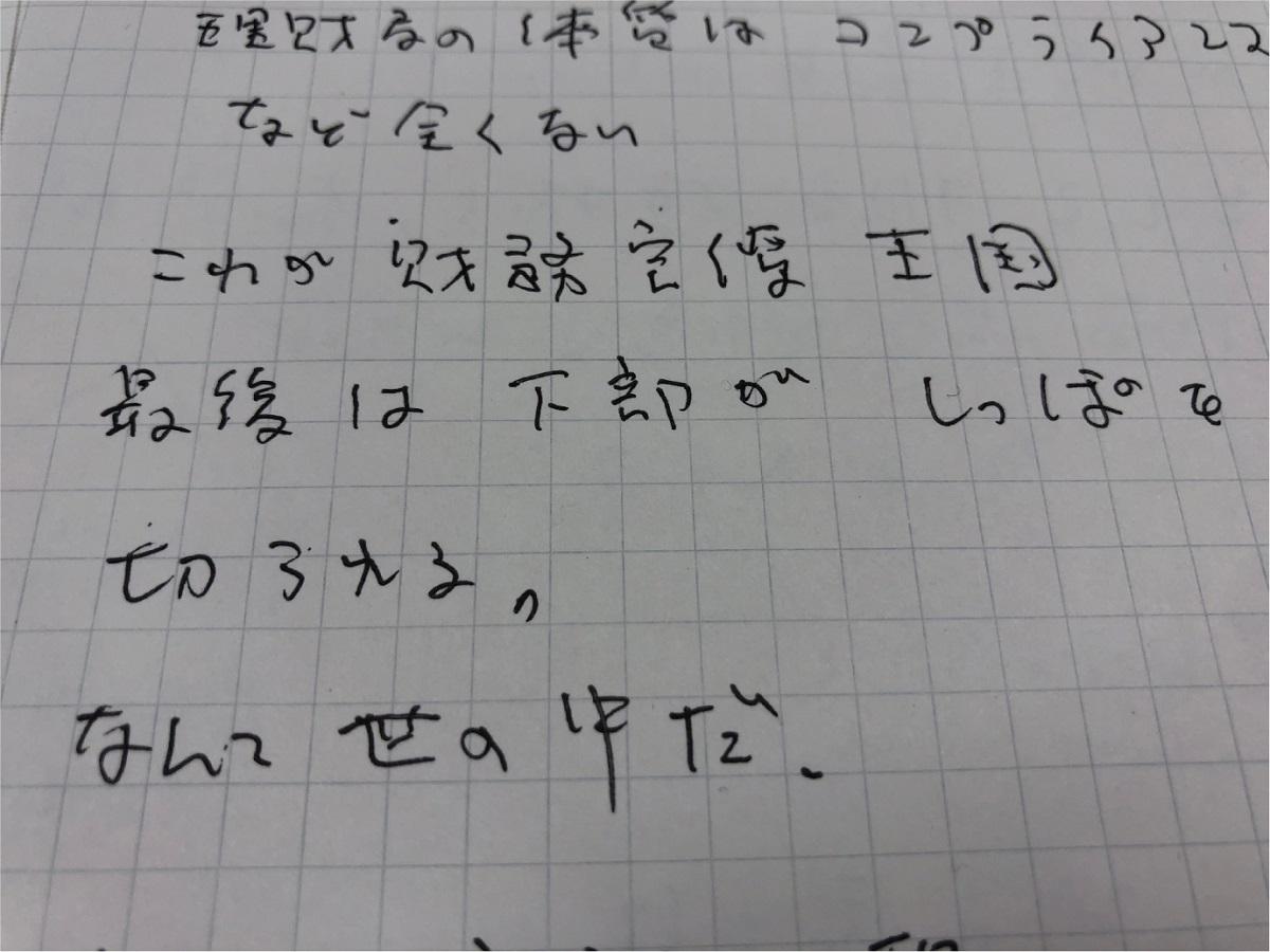 写真・図版 : 赤木俊夫さんが遺した手書きの手記