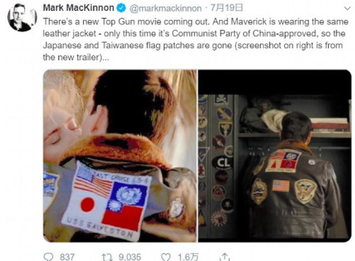 写真・図版 : 前作『トップガン』(左)と続編『トップガン マーヴェリック』予告編。革ジャンの背中部分で、前作にあった日本と台湾の旗が続編では変更されている=カナダ紙記者のツイッターより