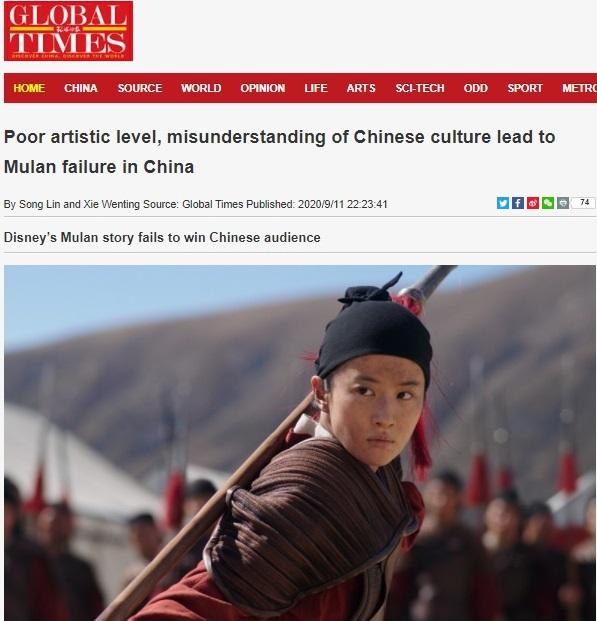 写真・図版 : 『ムーラン』を酷評した「人民日報」系英語紙「グローバル・タイムズ」の記事