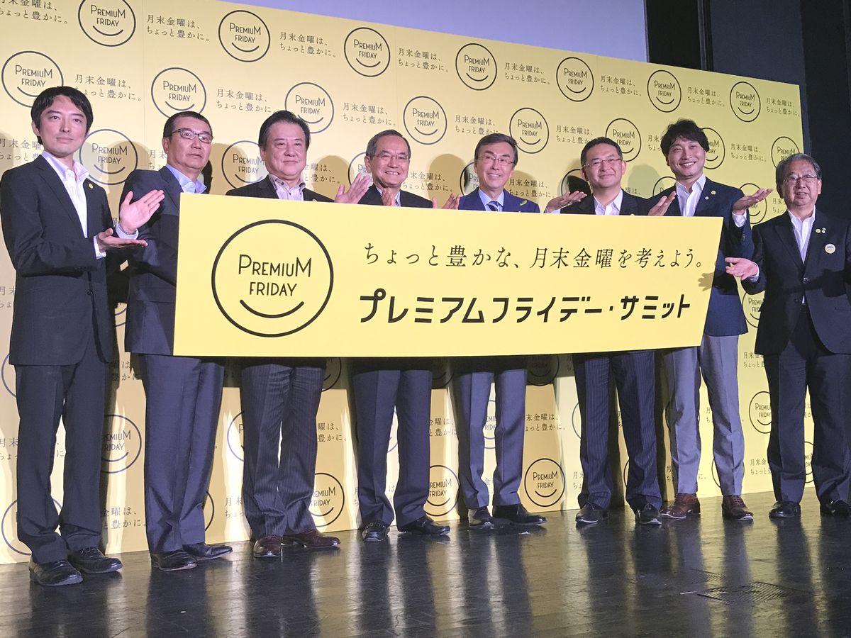 プレミアムフライデーを盛り上げようと、取り組みに積極的な企業などが開いたイベント。石原伸晃経済再生担当相(当時、右から4人目)は「定着には時間がかかる。長い目で育ててもらいたい」と話した=2017年6月30日、東京都千代田区