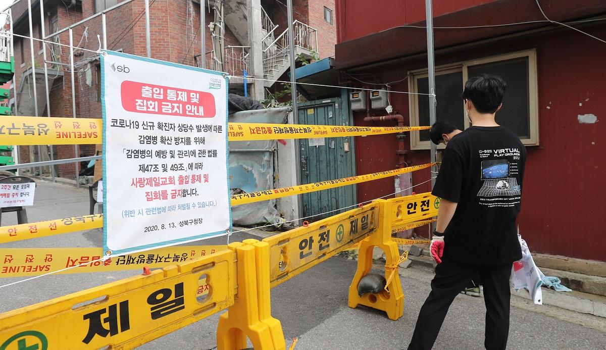 写真・図版 : 集団感染が判明したソウル市内の教会=2020年8月14日、東亜日報提供