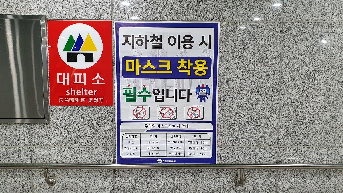 写真・図版 : 感染防止を呼びかけるソウル市内の地下鉄駅で Geewon Jung/Shutterstock.com