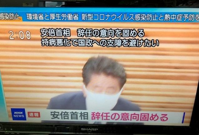 写真・図版 : 安倍首相辞意の第一報を伝えるNHKのニュース=撮影・筆者