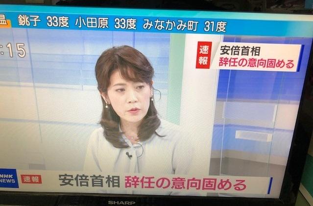 写真・図版 : 安倍首相辞任を「解説」するNHKの岩田明子解説委員=撮影・筆者