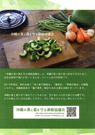 写真・図版 : 「沖縄の食と農を守る連絡協議会」のパンフレット