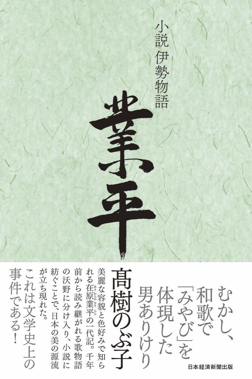 写真・図版 : 『小説 伊勢物語 業平』(日本経済新聞出版)