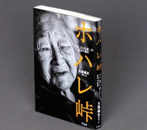 写真・図版 : 大西暢夫『ホハレ峠――ダムに沈んだ徳山村 百年の軌跡』(彩流社)