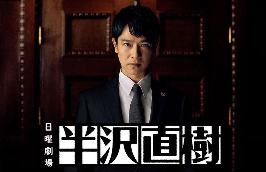 ドラマ「半沢直樹」(TBS系)=公式サイトより