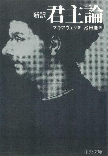 写真・図版 : マキアヴェリ『新訳 君主論』(池田廉訳、中公文庫、800円税別)